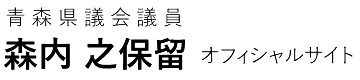 青森県議会議員 森内之保留 公式ホームページ
